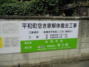 前橋市空き家 003