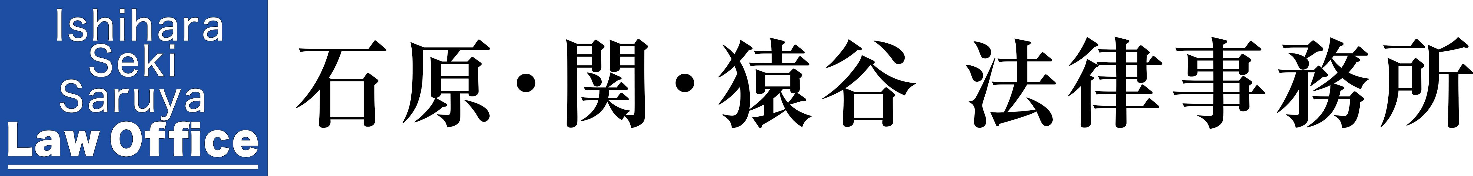 石原・関・猿谷 法律事務所(群馬県前橋市)